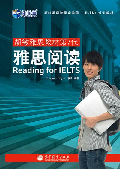 胡敏雅思教材第7代:雅思阅读