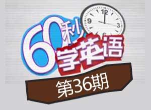 上海新航道学校60s学英语37:36 《我不是潘金莲》冰冰演技大爆发?