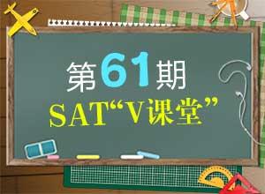 新航道SAT V课堂(第61期)