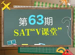 新航道SAT V课堂(第63期)