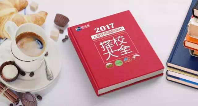 2017国际高中择校大全