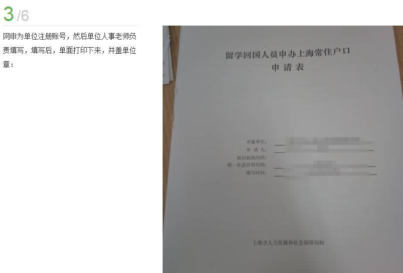 申办流程3