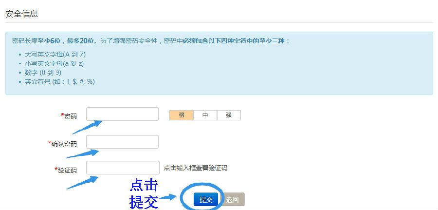 雅思报名-注册用户4