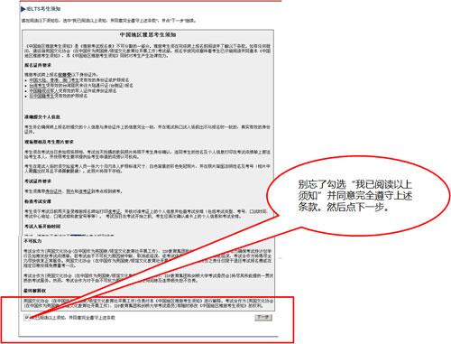 图解雅思网上报名(5)——填写报名表并确认付费1