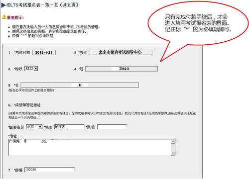 图解雅思网上报名(5)——填写报名表并确认付费2