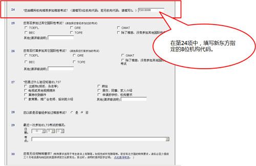 图解雅思网上报名(5)——填写报名表并确认付费3