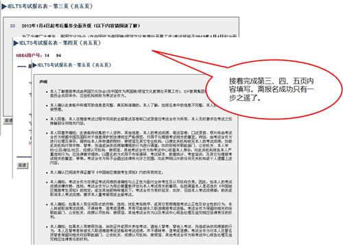 图解雅思网上报名(5)——填写报名表并确认付费4