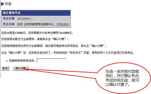 图解雅思网上报名(5)——填写报名表并确认付费5