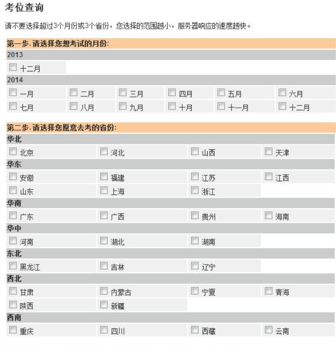 图解托福网上报名(3)——选择考试