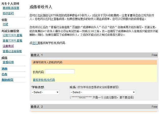 图解托福网上报名(4)——成绩送分1