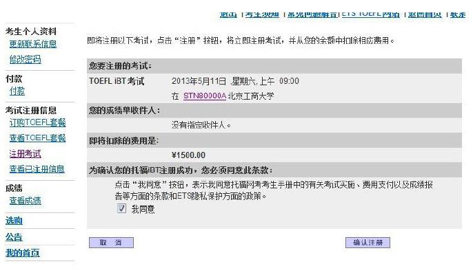 图解托福网上报名(5)——确认注册