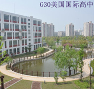 g30美国国际高中校园环境