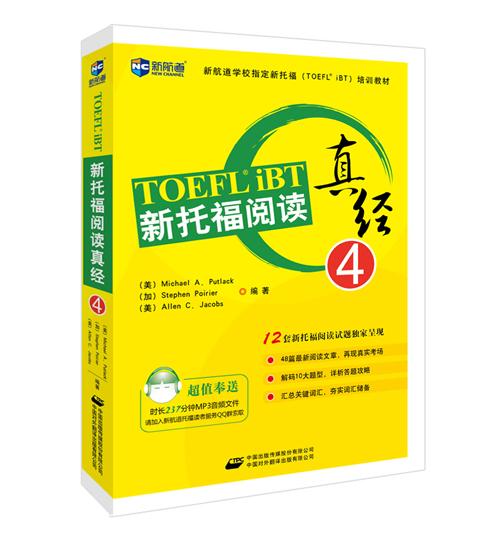 新托福阅读真题4下载