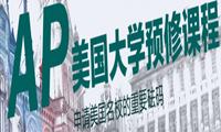 新航道名师解析:AP微观经济真题+备考方案