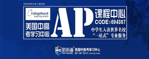 AP课程图