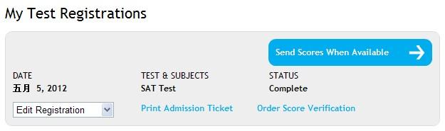 SAT考试打印准考证流程