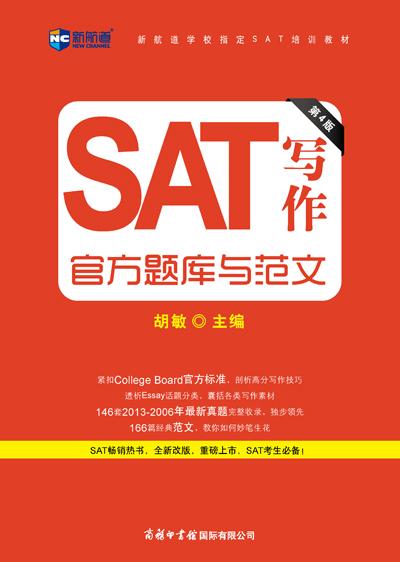 SAT写作官方题库与范文