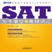 SAT句子填空与高频词汇