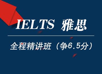 雅思全程精讲班(争6.5分)