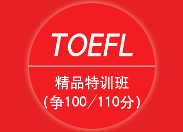 托福精品特训班(争100/110分)