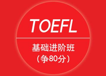 托福基础进阶班(争80分)