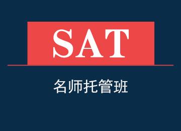 SAT名师托管班