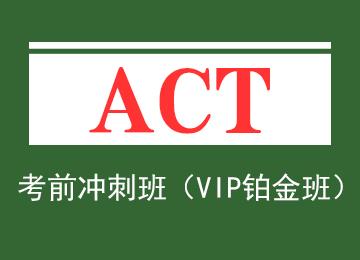 ACT考前冲刺班(VIP铂金班)