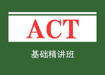 ACT基础精讲班(争30+分)