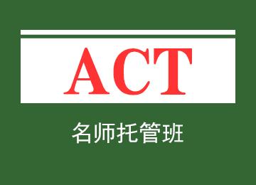 ACT名师托管基础班(争31+)