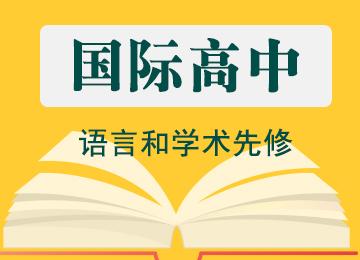 国际高中语言和学术先修