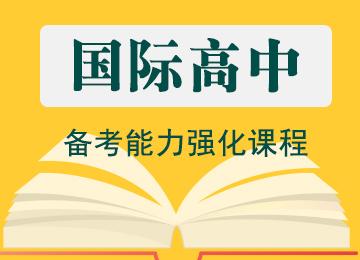 国际高中备考能力强化课程