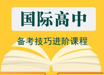 国际高中备考技巧进阶课程