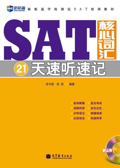 SAT核心词汇21天速听速记(附赠MP3)
