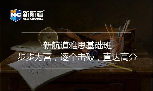 2017.6月雅思口语考试预测