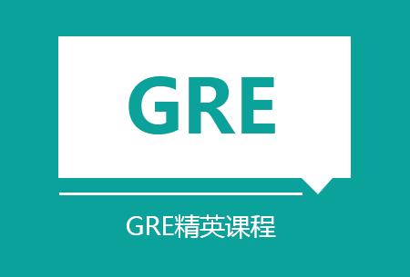 GRE精英课程