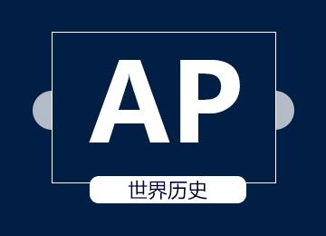 AP世界历史