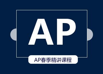 AP春季精讲课程
