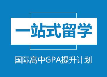 国际高中GPA提升计划