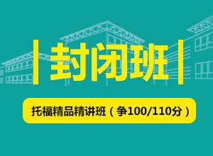 托福精品精讲班(争100/110分)