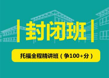 托福全程精讲班(争100+分)