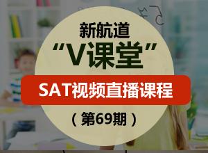 新航道V课堂|SAT视频直播课程(第69期)