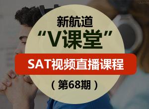 新航道V课堂|SAT视频直播课程(第68期)