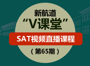 新航道V课堂|SAT视频直播课程(第65期)