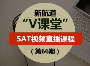 新航道V课堂:SAT视频直播课程(第66期)