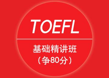托福基础精讲班(争80分)(4-6人班)