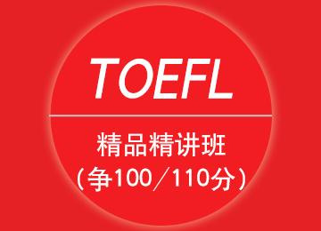 托福精品精讲班(争100/110分)(4-6人班)