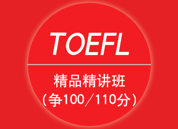 托福精品精讲班(争100/110分)(10-15人班)