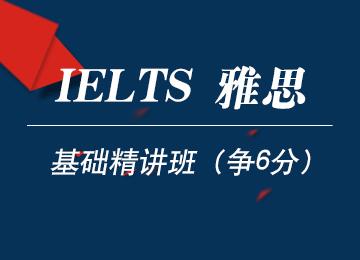 雅思基础精讲班(争6分)(4-6人班)