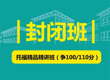 封闭班-托福精品精讲班(争100/110分)(25人班)