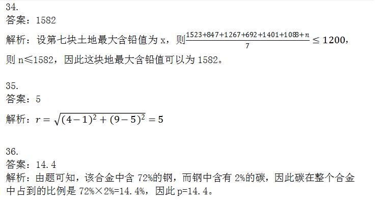 SAT数学解析